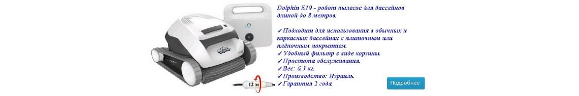 Dolphin-E10